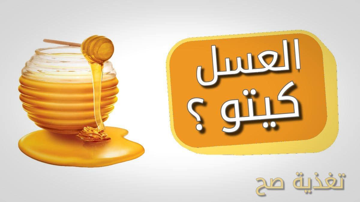 هل العسل مسموح في الكيتو دايت تغذية صح